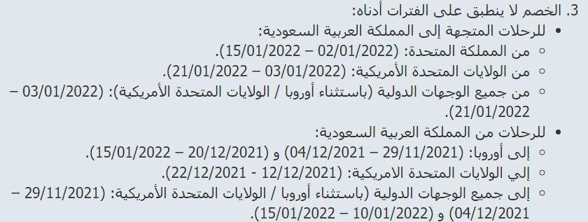 شروط خصم الحجز الدولي من طيران السعودية للعيد الوطنى 2021