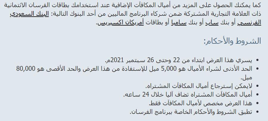 شروط خصم اعضاء الفرسان من طيران السعودية للعيد الوطنى 2021