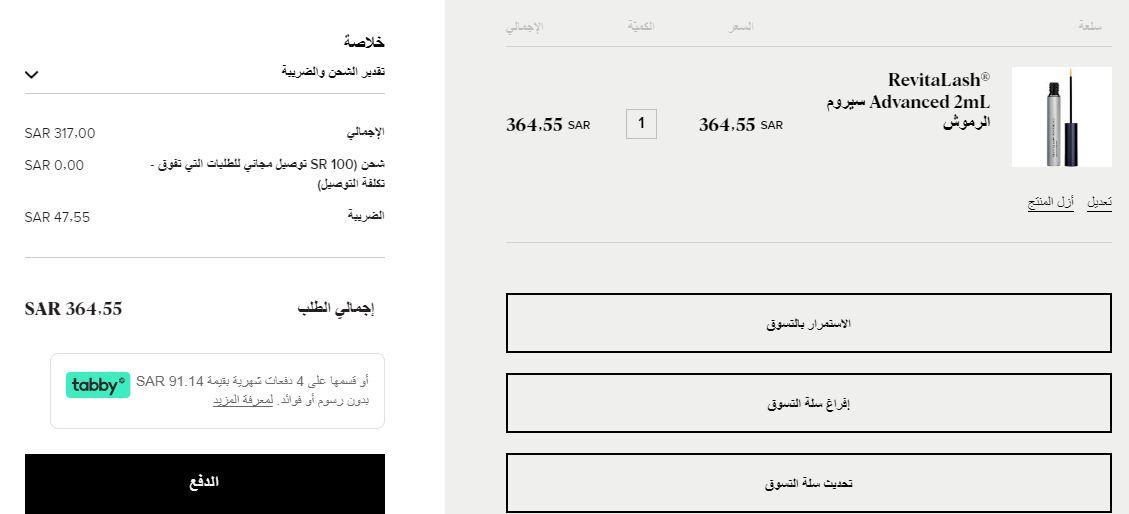 طريقة الطلب من موقع بشرة كير BasharaCare