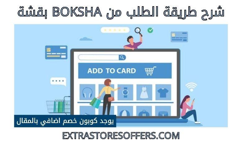 طريقة الطلب من boksha بقشة