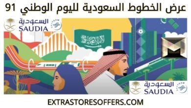 عرض الخطوط السعودية بمناسبة اليوم الوطني
