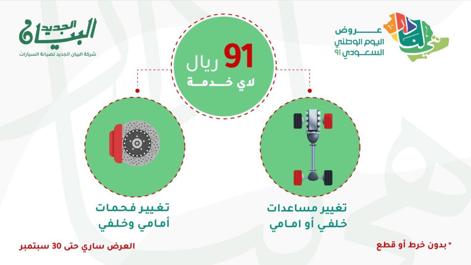 عروض البيان لصيانة السيارات في اليوم الوطني 91