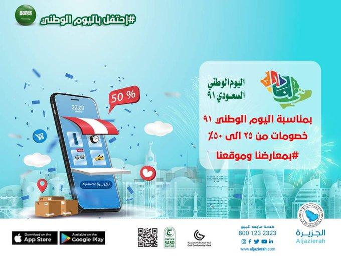 عروض الجزيرة للأجهزة المنزلية لليوم الوطني السعودي 91