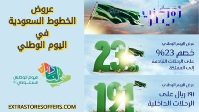 عروض الخطوط السعودية اليوم الوطني ٩١