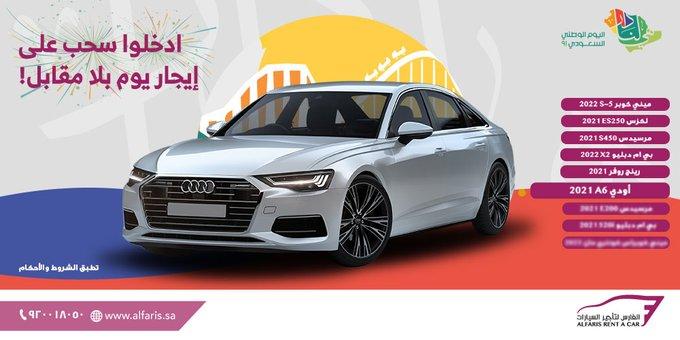 عروض الفارس لتأجير السيارات في اليوم الوطني السعودي 91