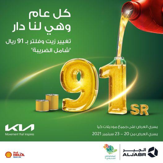 عروض اليوم الوطني السعودي 91 سيارات كيا الجبر