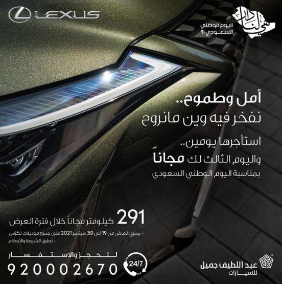 عروض اليوم الوطني السعودي 91 للسيارات لكزس