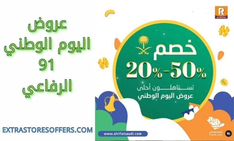 عروض اليوم الوطني 91 الرفاعي