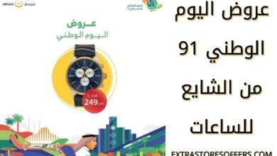 عروض اليوم الوطني 91 الشايع للساعات