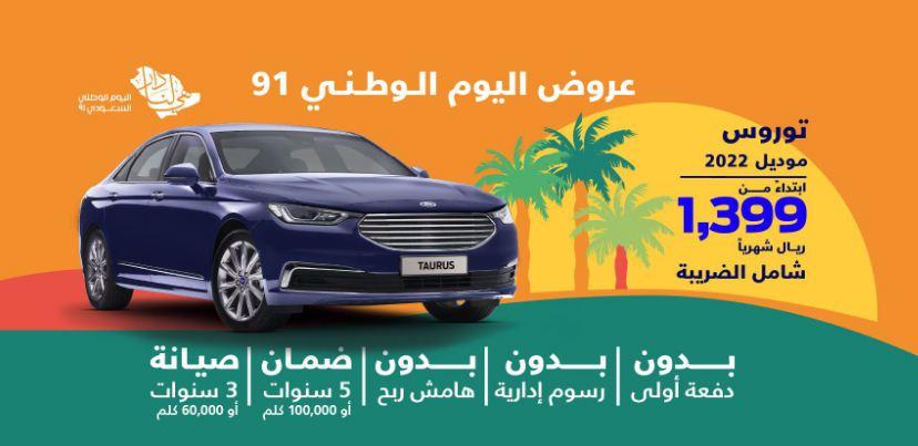 عروض اليوم الوطني 91 الناغي للسيارات توروس