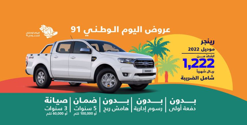 عروض اليوم الوطني 91 الناغي للسيارات رينجر