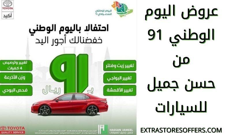 عروض اليوم الوطني 91 حسن جميل للسيارات