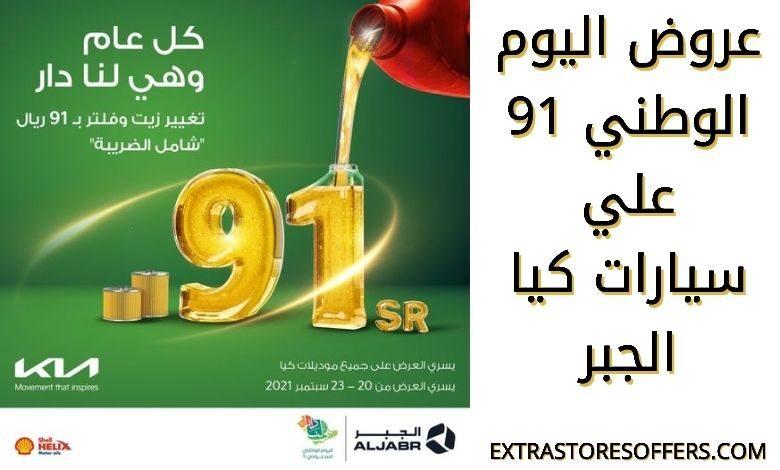 عروض اليوم الوطني 91 سيارات كيا الجبر