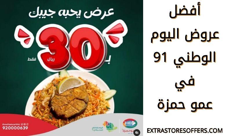 خصومات العيد الوطني 2021 عمو حمزة