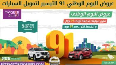عروض اليوم الوطني 91 لتمويل السيارات التيسير