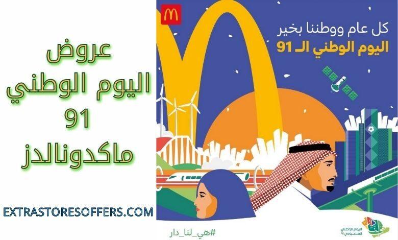 عروض اليوم الوطني 91 ماكدونالدز