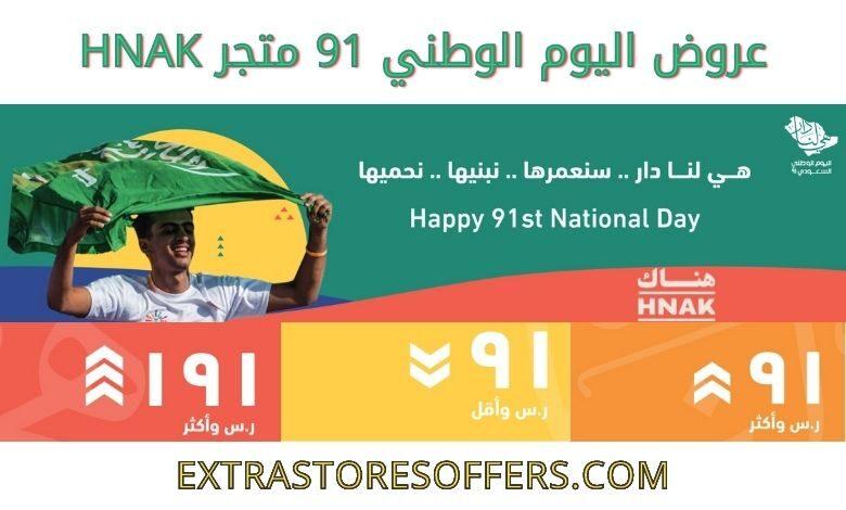 عروض اليوم الوطني 91 متجر HNAK