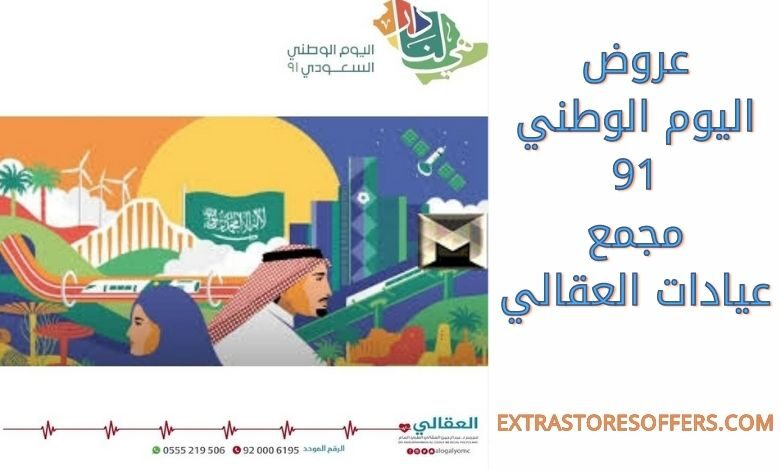 تخفيضات عيادات العقالي فى العيد الوطني 2021
