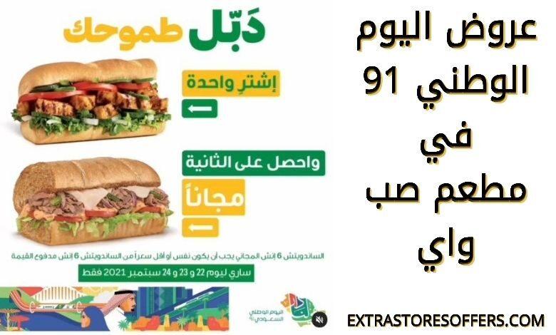 عروض اليوم الوطني 91 مطعم صب واي