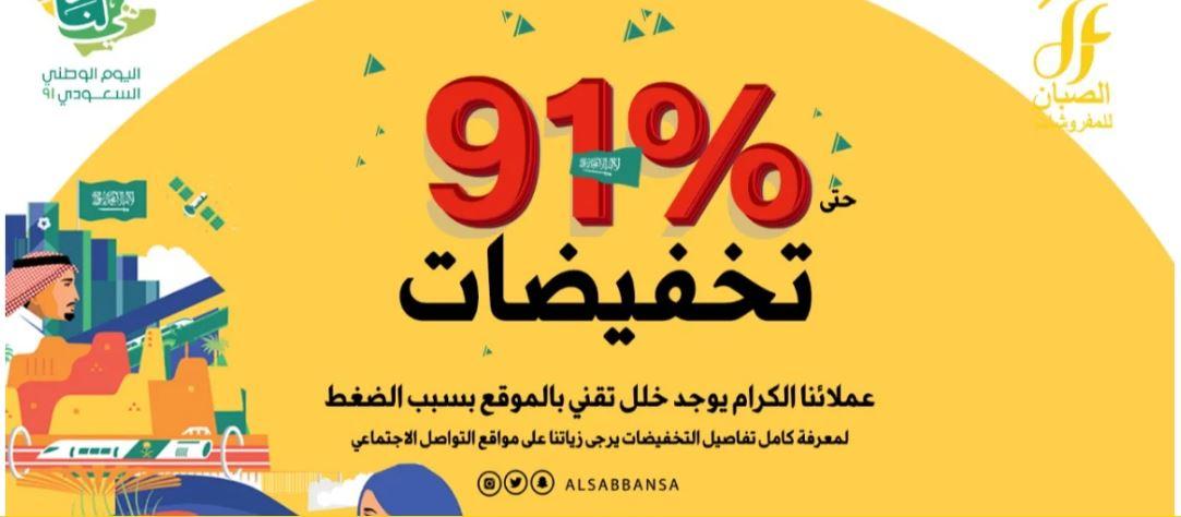 عروض اليوم الوطني 91 مفروشات الصبان