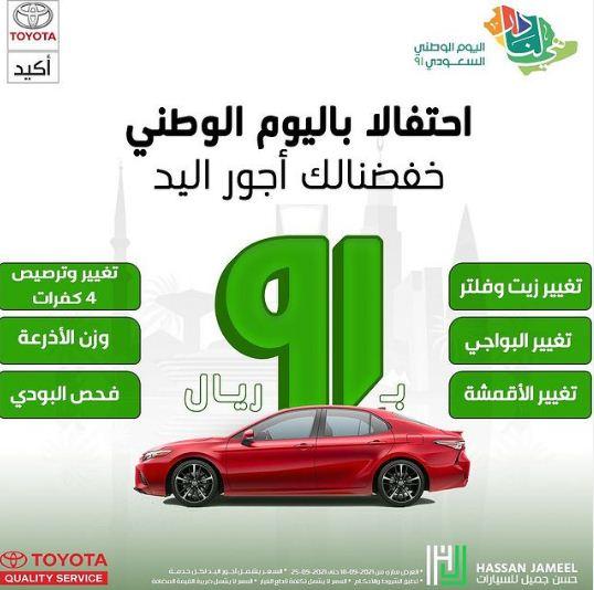 عروض اليوم الوطني 91 من حسن جميل للسيارات