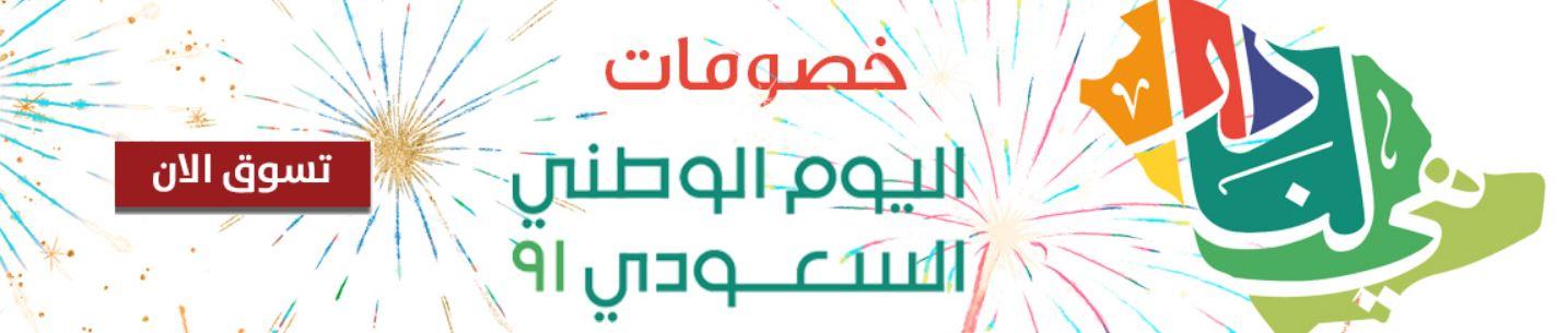 عروض اليوم الوطني 91 waaaw كوم