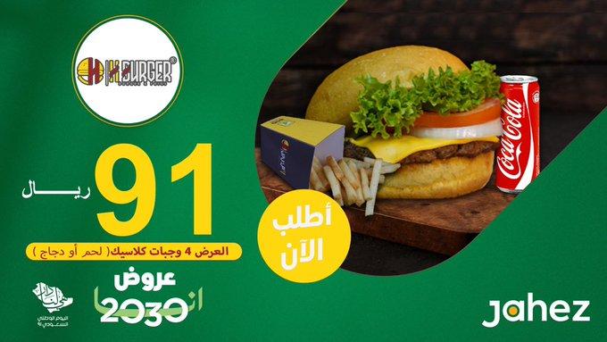 عروض جاهز لليوم الوطني السعودي 91