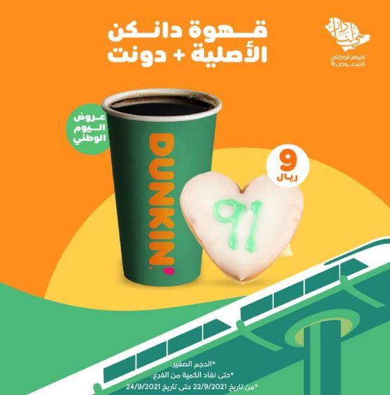 عروض دانكن لليوم الوطني السعودي 91