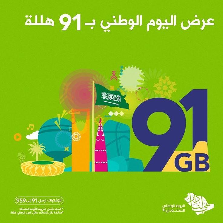 عروض زين السعودية لليوم الوطني 91
