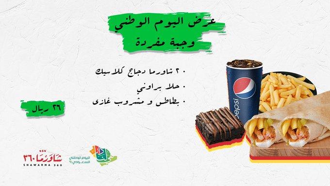 عروض شاورما ٣٦٠ لليوم الوطني السعودي 91