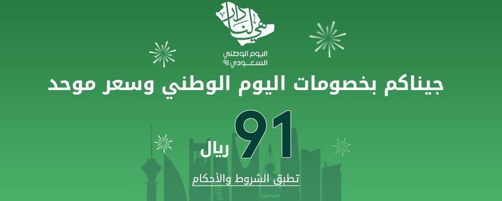 عروض شوارينا لليوم الوطني السعودي 91