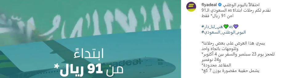 عروض طيران اديل لليوم الوطني 91