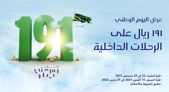 عروض طيران السعودية على رحلات داخلية لليوم الوطني 91