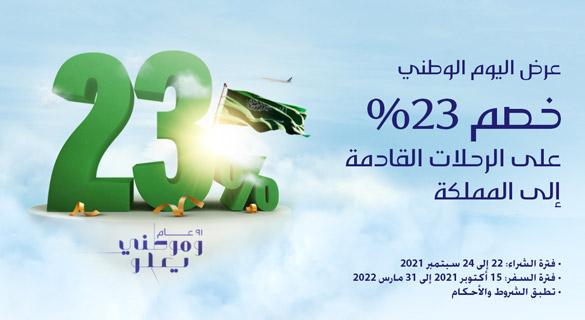 عروض طيران السعودية على رحلات دولية لليوم الوطني 91