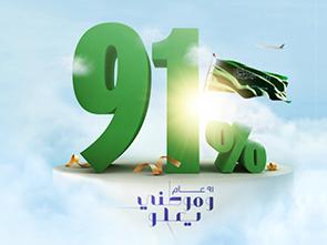 عروض طيران السعودية لاعضاء فرسان لليوم الوطني 91