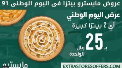 عروض مايسترو بيتزا اليوم الوطني 91