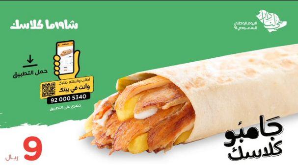 عروض مطاعم شاورما كلاسك لليوم الوطني 91
