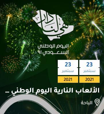 فعاليات وحفلات اليوم الوطني السعودي 91