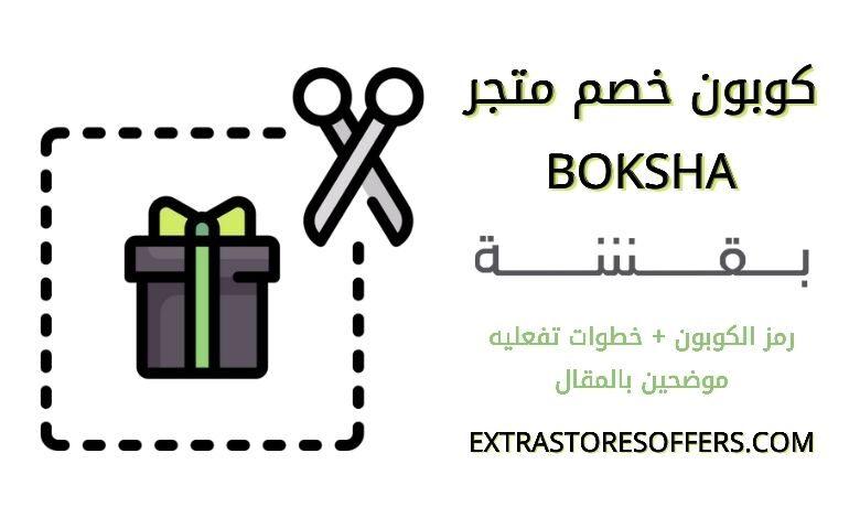 كوبون خصم متجر بقشة boksha