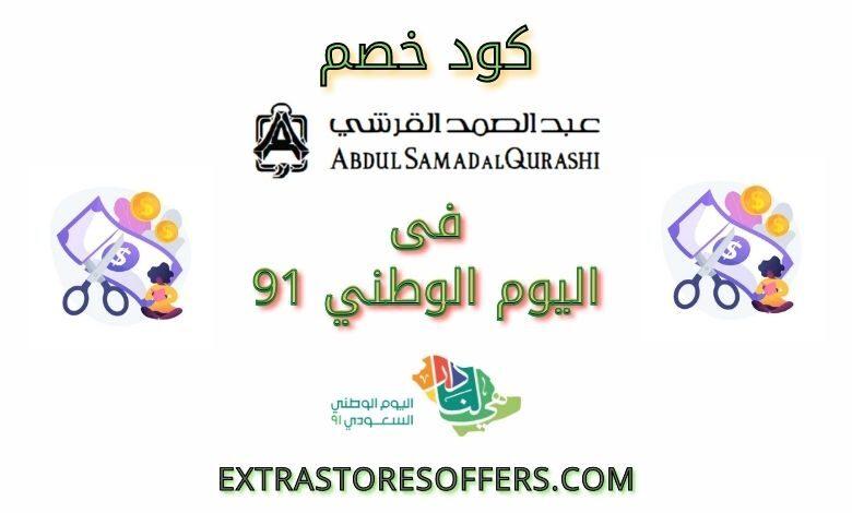 كود خصم عبد الصمد القرشي فى اليوم الوطنى 91
