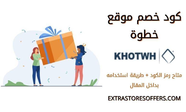 كود خصم موقع خطوة khotwh