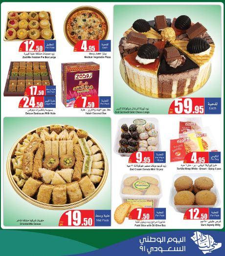 مجلة عروض العثيم لليوم الوطني 91 حلويات