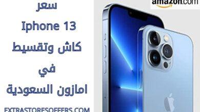 ايفون 13 امازون السعودية