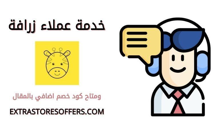 خدمة عملاء موقع زرافة