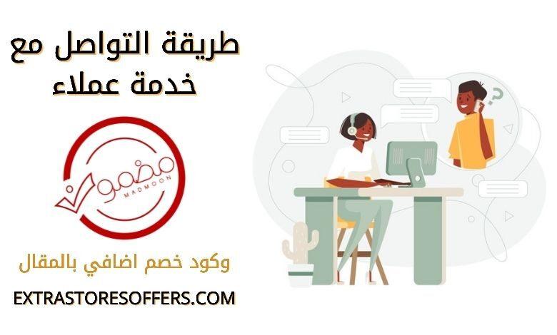 خدمة عملاء موقع مضمون