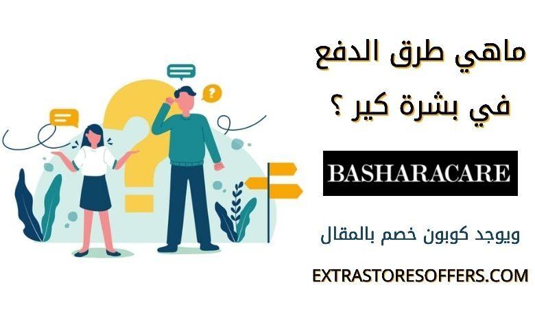 طرق دفع موقع Basharacare