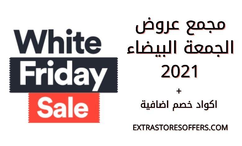 عروض الجمعة البيضاء 2021