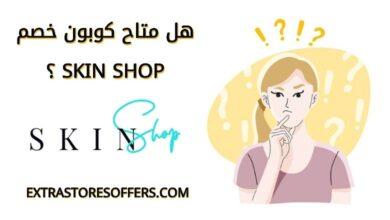 كوبون خصم Skin Shop