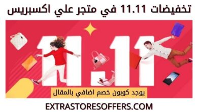 Aliexpress 11.11 sale 2021